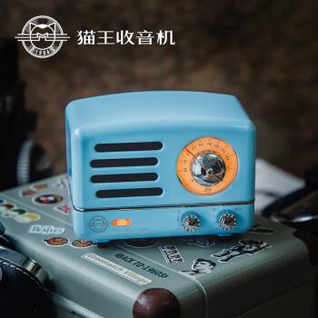 猫王收音机 小王子OTR 无线便携蓝牙音箱迷你小音响可爱复古音响家用金属低音炮收音机创意礼品 尼斯蓝