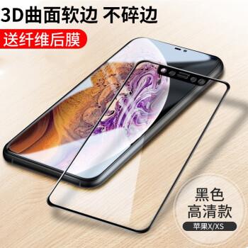 曼尔 简约苹果x/XS/XSMAX钢化膜iPhone11抗蓝光手机膜全屏i76plus钢化软膜贴膜