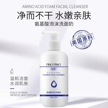 【3瓶装】缤肌 氨基酸泡沫洗面奶200g*3瓶装