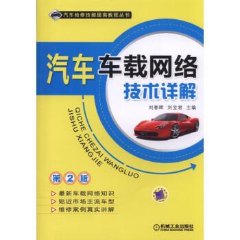 汽车车载网络技术详解(第2版)/汽车检修技能提高教程丛书