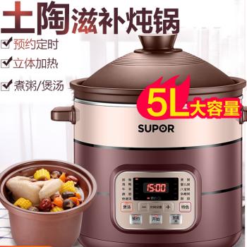 苏泊尔(SUPOR)电炖锅电炖盅煲汤锅5L 土陶内胆塔吉上盖 智能预约 DG50YC806