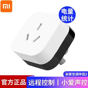小米(MI) 米家空调伴侣2 家用wifi智能插座远程控制小爱声控定时开关 小米空调伴侣2