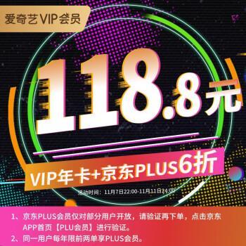 22点 京东 奇艺vip会员+京东PLUS 118.8元