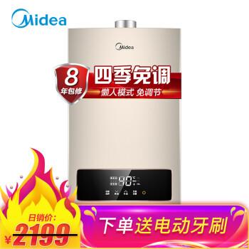 美的(Midea)16升随温感调温 天然气燃气热水器 大水量水气双调三档变升安全防护厨房洗JSQ30-G3S