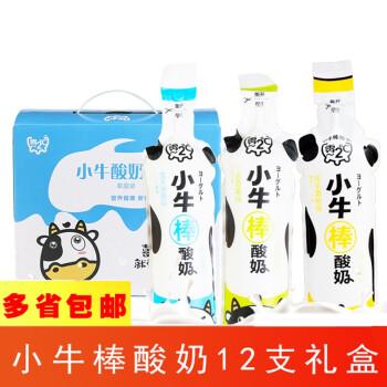 零~2度小牛棒酸奶12支盒装 常温乳酸菌饮品饮料酸牛奶儿童早餐 快乐黄桃味12支盒装