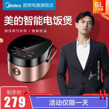 【漏洞价239元!】美的 家用智能电饭煲电饭锅(李现同款)  4L
