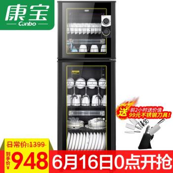 康宝(Canbo) 消毒柜 家用 立式 大容量厨房商用 碗筷消毒碗柜 保洁柜380H-1 【300升】,降价幅度5%