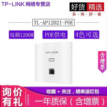 TP-LINK 无线86型面板式AP 企业级酒店别墅wifi接入 POE供电 AC管理 TL-AP1202I-PoE 薄款珍珠白