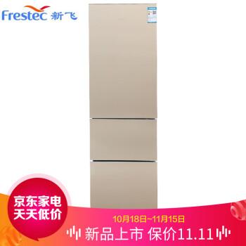 新飞(Frestec)冰箱 三门2级能效208升风冷无霜系统冰箱 BCD-208WG3AD