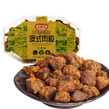 全家福 肉干肉脯 澳式五香肉粒 办公室高端休闲零食 200g/盒