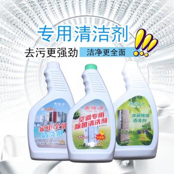 英得力专用清洗剂清洗配件空调清洗剂洗衣机清洗剂全能清洗剂 全能清洗剂