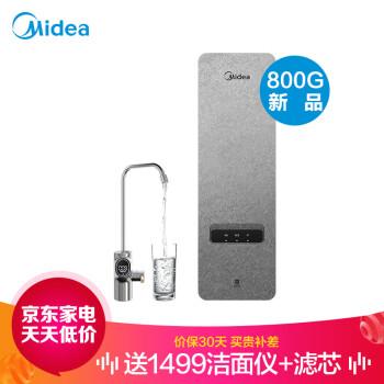 美的( Midea)白泽800G反渗透净水器