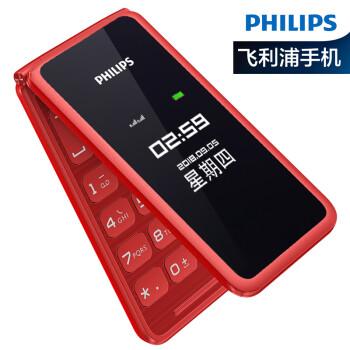 飞利浦 PHILIPS E256S 炫酷红双屏翻盖 大屏大字移动联通2G 双卡双待 老人手机 老年手机学生备用功能机
