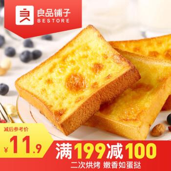 良品铺子 岩焗乳酪吐司蛋糕糕点下午茶早餐休闲小吃零食190g