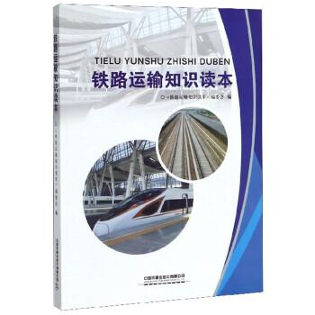 铁路运输知识读本