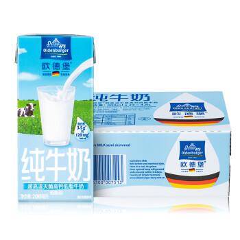 德国DMK进口牛奶 欧德堡(Oldenburger)超高温处理 高钙低脂 部分脱脂牛奶200ml*24盒(新老包装随机发货)