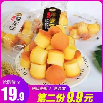 【第二份9.9】港式鸡蛋仔蛋糕400g