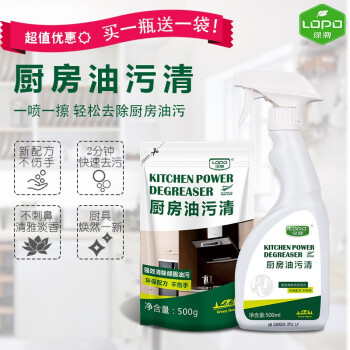 绿牌(LOPO)油烟机清洗剂500ML 买一瓶送一袋
