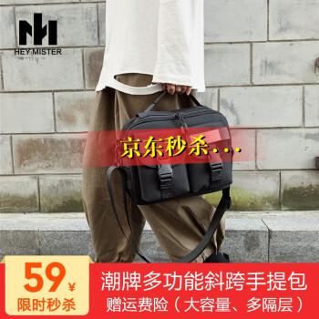 Hey Mister潮牌单肩包男士时尚潮流斜挎包街拍运动背包 H-3081 黑色