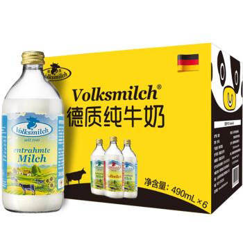 德质 德国原装进口牛奶 高品质玻璃瓶装 脱脂纯牛奶 490ml*6瓶/箱