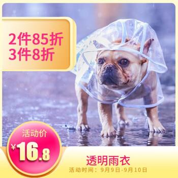 华元hoopet狗狗雨衣泰迪比熊小狗透明四脚雨衣夏装小型犬宠物防水雨披狗衣服 美丽透明防水雨衣 M-胸围38-41cm
