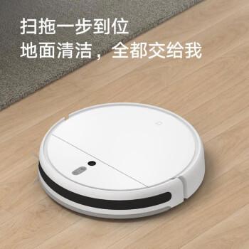 小米(MI)扫地机器人米家扫拖一体机器人1C全自动吸尘器拖地擦地机米家 ...