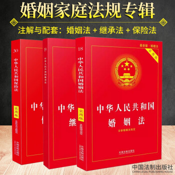3册中华人民共和国民法典婚姻法+继承法+保险法实用版法律法规法条司法解释中国法律大全法律书籍全套案例