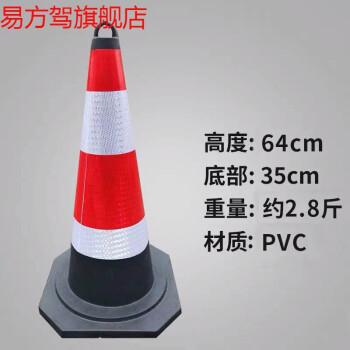 橡胶路锥反光锥桶锥形桶交通安全路障筒雪糕桶警示锥禁止停车桩 提环64CM橡胶圆锥2.8斤