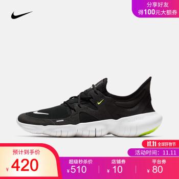胜道运动旗舰店耐克 NIKE FREE RN 5.0