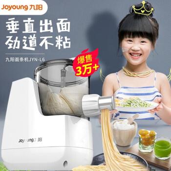 九阳(Joyoung)面条机全自动家用电动和面机 多功能压面机 垂直出面
