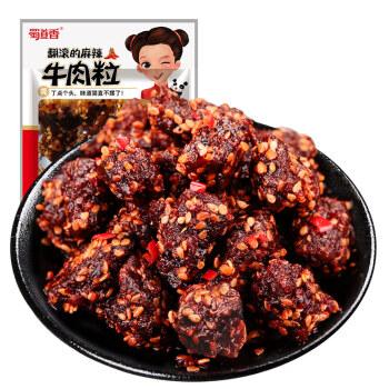 蜀道香 麻辣味牛肉粒50g 休闲小零食牛肉零食四川五香特产