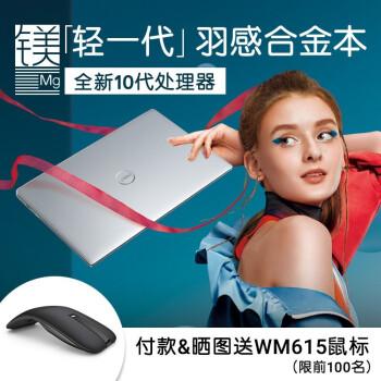 戴尔DELL 13.3英寸超极本小XPS13 9360/7391轻薄商务办公手提笔记本电脑 【燃7000 7391】i5-10210U核芯显卡 8GB内存 128G NVME固态 定制