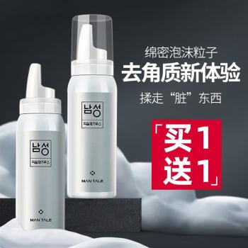 【买一送一】曼逖乳酸去角质慕斯控油保湿补水按摩皮肤收缩毛孔
