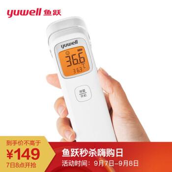 鱼跃(Yuwell)YHW-2红外线电子体温计额温枪婴儿高精度儿童医用家用温度计精准额头