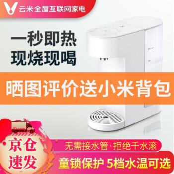 【自营仓】小米有品云米即热饮水机家用小型台上式桌面饮水吧办公室速热饮水机可搭配小米净水器使用2L版 白色