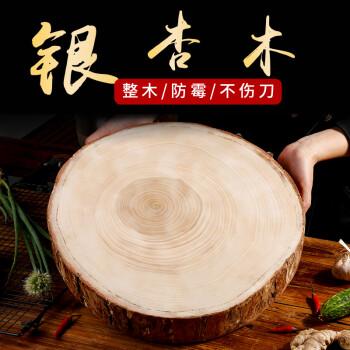 泰兴银杏木砧板家用实木菜板厨房白果树整木案板圆形菜墩 34*5CM带皮自然圆送不锈钢箍(适合2-3人)