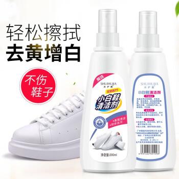 【京配包邮】小白鞋免洗神器清洁剂200ml