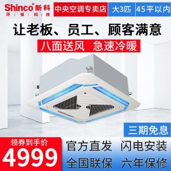 新科(Shinco)吸顶空调嵌入式天花机 天井机商用吊顶中央空调 6年包修 3匹冷暖SQRd-72W/A025+3