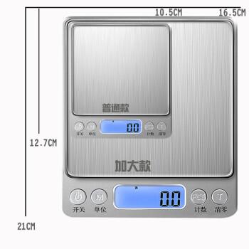 荣龟称重电子秤克称0.1g食物称电子称珠宝秤小台秤烘焙家用食品中药秤天平克重秤微型 充电款尺寸加大3千克/0.1克