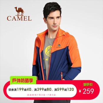 骆驼(CAMEL) &8264登山队系列 户外装备男款遮阳防泼水连帽皮肤衣 深青蓝/橘色 M