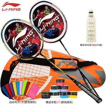 李宁(LI-NING)羽毛球拍双拍碳素复合男女情侣2支套装280送大包3u(已穿线)