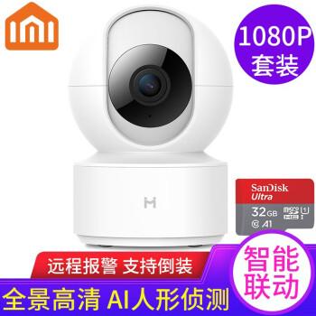 小米(MI) 小米米家(MIJIA)智能摄像机 米家摄像机云台版1080P+32G内存卡【高速】