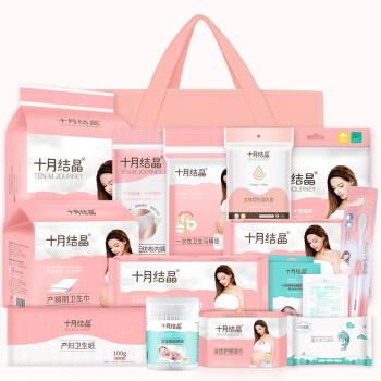 十月结晶 入院待产包(15件套)孕产妇全套护理包妈咪入院用品