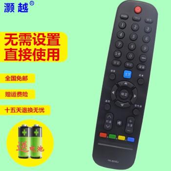灏越 适用于创维液晶电视机遥控器 YK-6005J遥控板 32X6 40X6 42X6