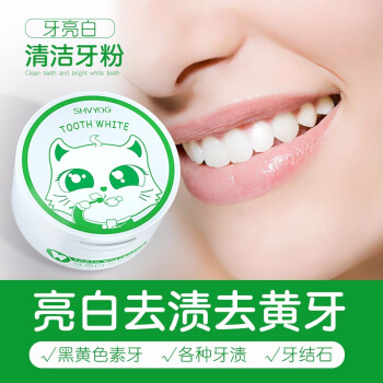 舒友阁竹炭黑牙粉洗牙粉非牙齿美白牙贴 去牙结石牙斑除牙垢黄牙渍烟渍清新口气 白牙粉