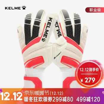 KELME卡尔美守门员手套带护指门将手套防滑耐磨足球运动防护手套 9876400【职业级】无护指 10号