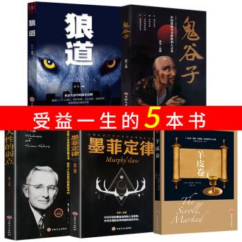受益一生的5本书(新版)鬼谷子+狼道+墨菲定律+羊皮卷+人性的弱点