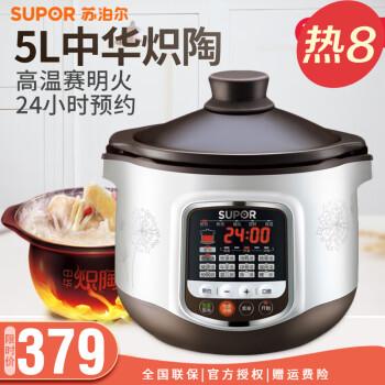 苏泊尔(SUPOR) 电炖锅 电炖盅电砂锅煲汤锅煮粥锅BB煲5升大容量 褐色