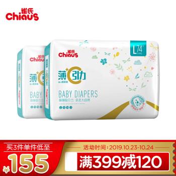 雀氏(chiaus)薄c引力纸尿裤大号L148片[9-14kg]