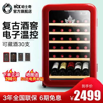 HCK哈士奇 115升复古红酒柜电子恒温酒柜家用展示冰吧小冰箱茶叶保鲜冷藏柜SC-130RDA 30瓶 樱桃红